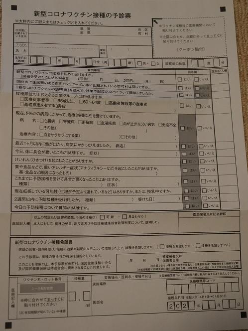 20210827_yoshinhyou