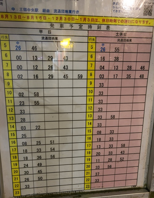 20210922_bus_time_table