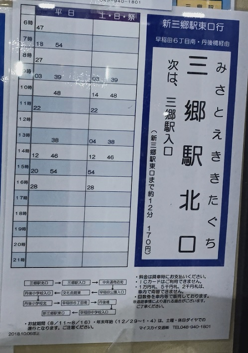 20210923_time_table